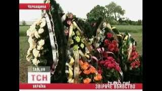 V Cherkasskoi oblasti iznasilovali i ubili studentku
