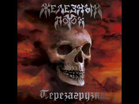 "MetalRus.ru (Thrash Metal). ЖЕЛЕЗНЫЙ ПОТОК - ""Перезагрузка"" (2016) [Full Album]"