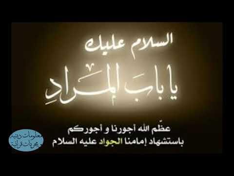 يالفاقد حبيب ابجي على الغريب عظم الله لنا ولكم الاجر بأستشهاد الامام محمد الجواد عليه السلام Youtube