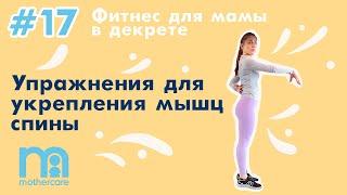 Упражнения для укрепления мышц спины | Фитнес для мамы в декрете #17