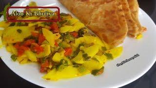 Aloo Ki Bhujiya Recipe |10 min Sabzi | Tiffin & Breakfast Sabzi Recipe | My Kitchen My Dish