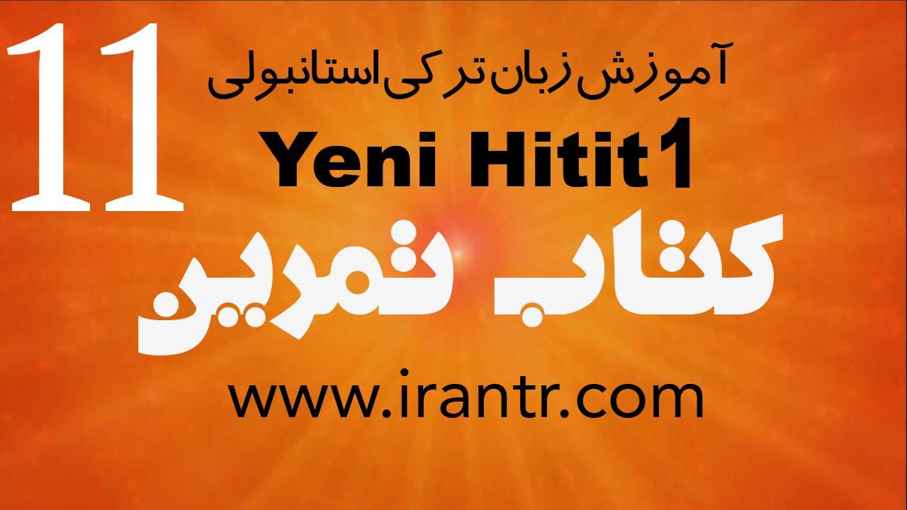 آموزش زبان ترکی استانبولی Yeni HITIT tomer - کتاب تمرین - درس 11