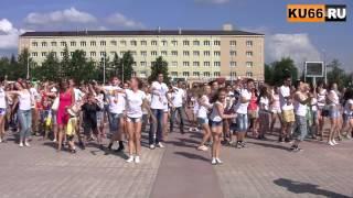 Флешмоб «Я люблю Каменск-Уральский»