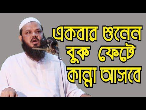 Mufti Foyzul Karim  New Waz 2017||...