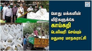 madurai-corporation-which-supplies-vegetable-to-public-houses-hindu-tamil-thisai