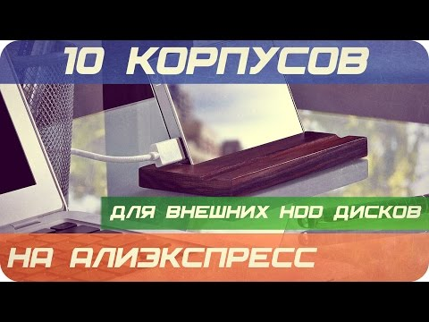 10 ВНЕШНИХ КОРПУСОВ ДЛЯ HDD (ЖЕСТКИХ ДИСКОВ) USB 3.0  С АЛИЭКСПРЕСС ИЗ КИТАЯ