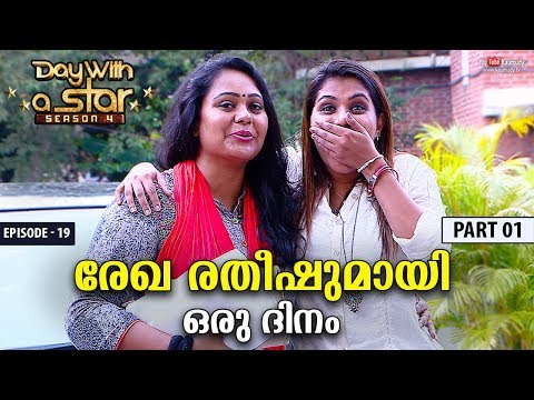 A Day with Rekha Ratheesh | Day with a Star | Season 04 | EP 19 | Part 01 | Kaumudy TV