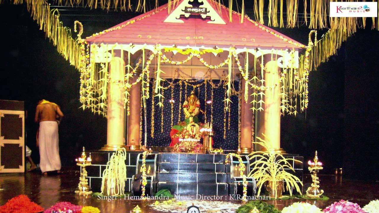 Ayyappa Song Ringtone