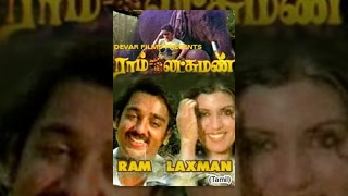 Ram Lakshman (1981) Tamil Movie