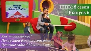 ШДК: Как чистить нос? Лекарства для полости рта - Доктор Комаровский