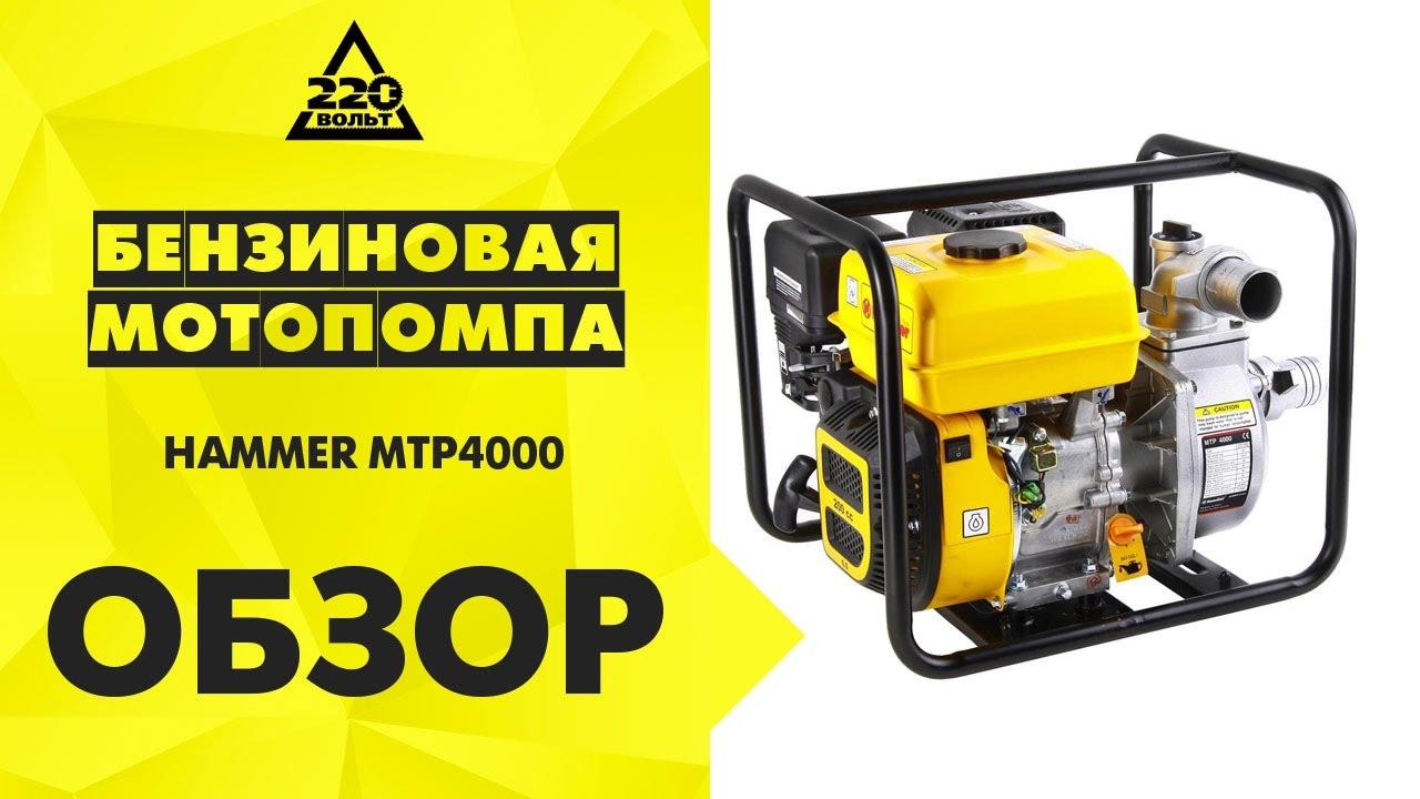 В нашем интернет-магазине вы сможете приобрести мотопомпы для грязной и чистой воды бензиновые купить по лучшей цене.