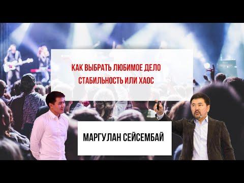 Маргулан Сейсембай как
