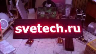 Светодиодные табло бегущая строка - svetech.ru(, 2011-07-03T17:43:57.000Z)