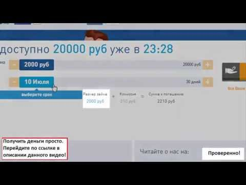 Взять деньги в долг на кивииз YouTube · Длительность: 59 с  · Просмотры: более 1.000 · отправлено: 31.08.2016 · кем отправлено: Займ Онлайн