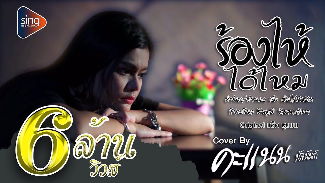 ร้องไห้ได้ไหม - คะแนน นัจนันท์ 【Cover Version】