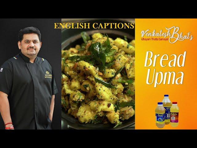 Venkatesh bhat makes bread upma   Bread upma recipe in Tamil   Bread upma   easy  evening snacks