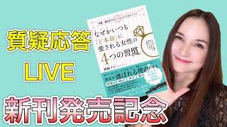 【LIVE】メス力実践で悩んでるコトにお答えします!