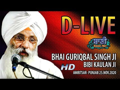 D-Live-Bhai-Guriqbal-Singh-Ji-Bibi-Kaulan-Ji-From-Amritsar-Punjab-25-Nov-2020