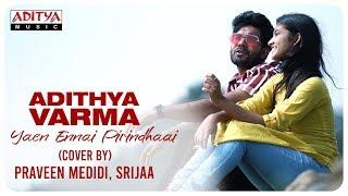 Yaen Ennai Pirindhaai Cover By Praveen Medidi, Srijaa | Adithya Varma