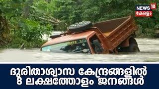 Aadya Vartha : സംസ്ഥാനത്ത് 8 ലക്ഷത്തോളം ജനങ്ങൾ ദുരിതാശ്വാസ കേന്ദ്രങ്ങളിൽ അഭയം പ്രാപിച്ചു| Kerala