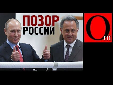 WADA на четыре года отстранила Россию от Олимпиад