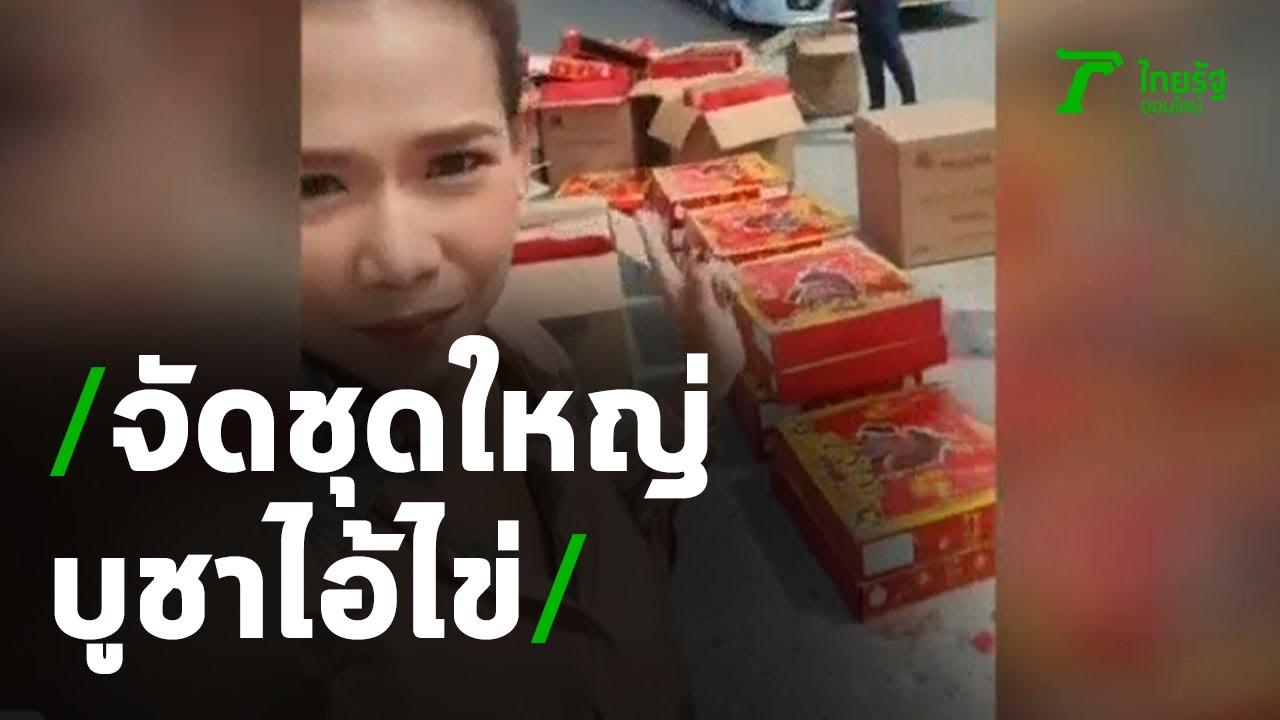แฟนคลับแห่ขอเลขเด็ด กาละแมร์ บูชาไอ้ไข่ | 24-05-63 | บันเทิงไทยรัฐ