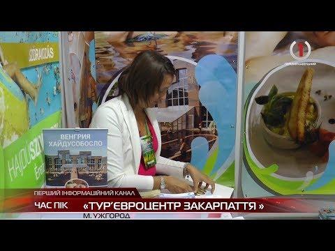 В Ужгороді пройшла одна з найбільших регіональних виставок в Україні