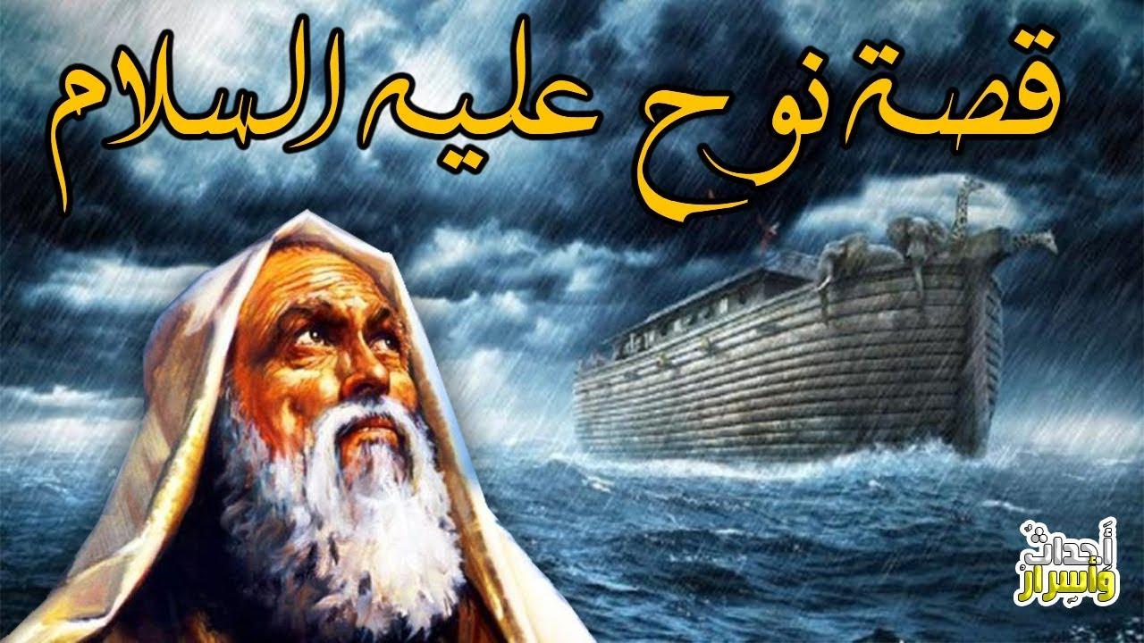 هل تعلم كم سنة عاشها النبي نوح بعد الطوفان وما وصيته Youtube