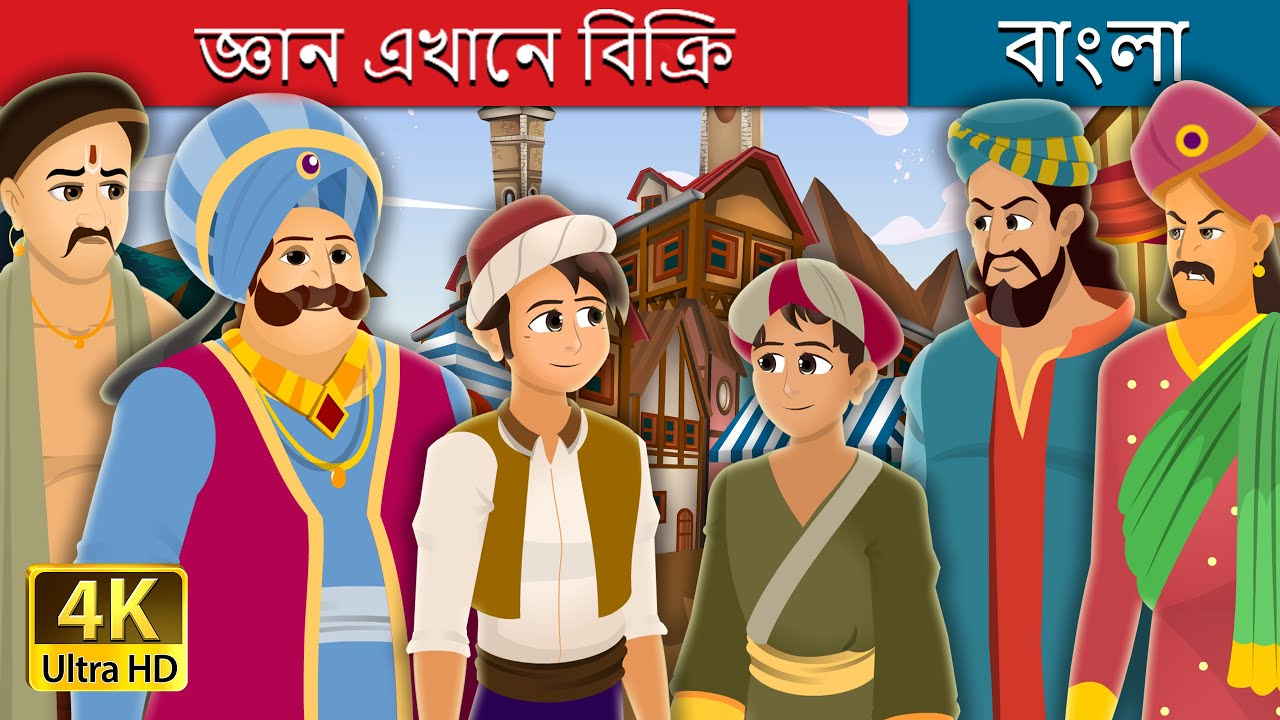 জ্ঞান এখানে বিক্রি! | Wisdom For Sale Story in Bengali | Bengali Fairy Tales