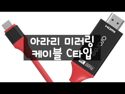아라리 USB C타입 HDMI MHL 미러링 케이블 후기