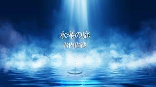 【公式】岩内佐織 - 水琴の庭
