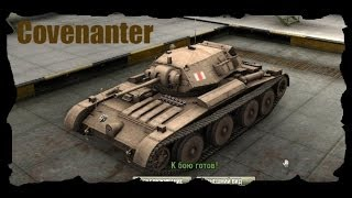 Be a Pro at World of Tanks: Covenanter