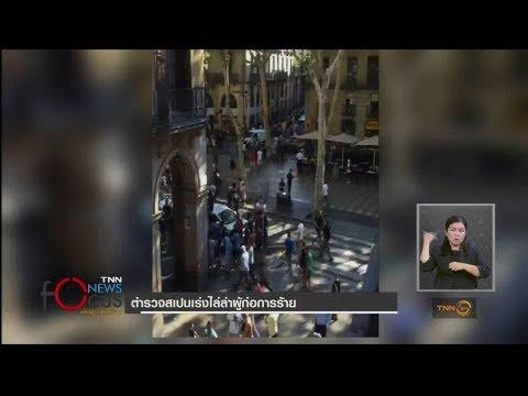 ย้อนหลัง ตำรวจสเปนเร่งไล่ล่าผู้ก่อการร้าย