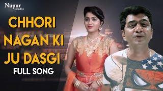 CHHORI NAGAN Ki JU DASGI Uttar Kumar & Kavita Joshi | Latest Haryanvi Songs Haryanavi 2019