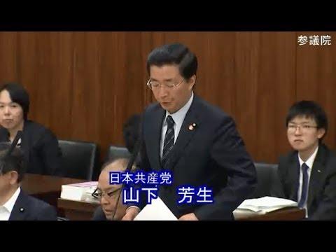 山下芳生 日本共産党 総務委員会 参議院 2019 04 25