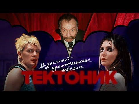 Александр Гудков - Тектоник