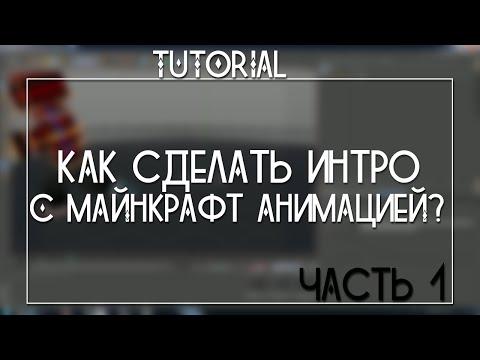 Туториал! Как сохранить анимацию в Cinema 4D