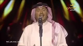 محمد عبده محتاج لها حفلة ابها 2019