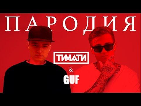 Тимати feat. GUF - Поколение | ПАРОДИЯ