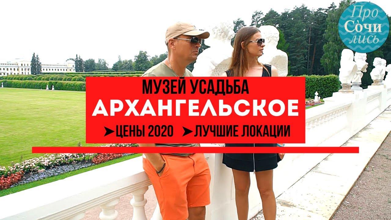 Музей Усадьба Архангельское ➤красивые и интересные места Подмосковья 2020 ✔где погулять