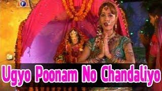 Ugyo Poonam No Chandaliyo | Mamta Soni Dandiya Raas | Mataji Na Garba