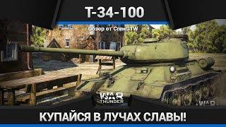 War Thunder - Обзор Т-34-100