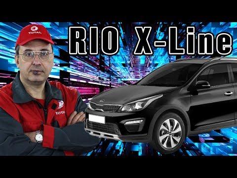 [Автообзор] KIA RIO X-Line. Больше седана, меньше кроссовера. Новый автомобиль всегда хорош.