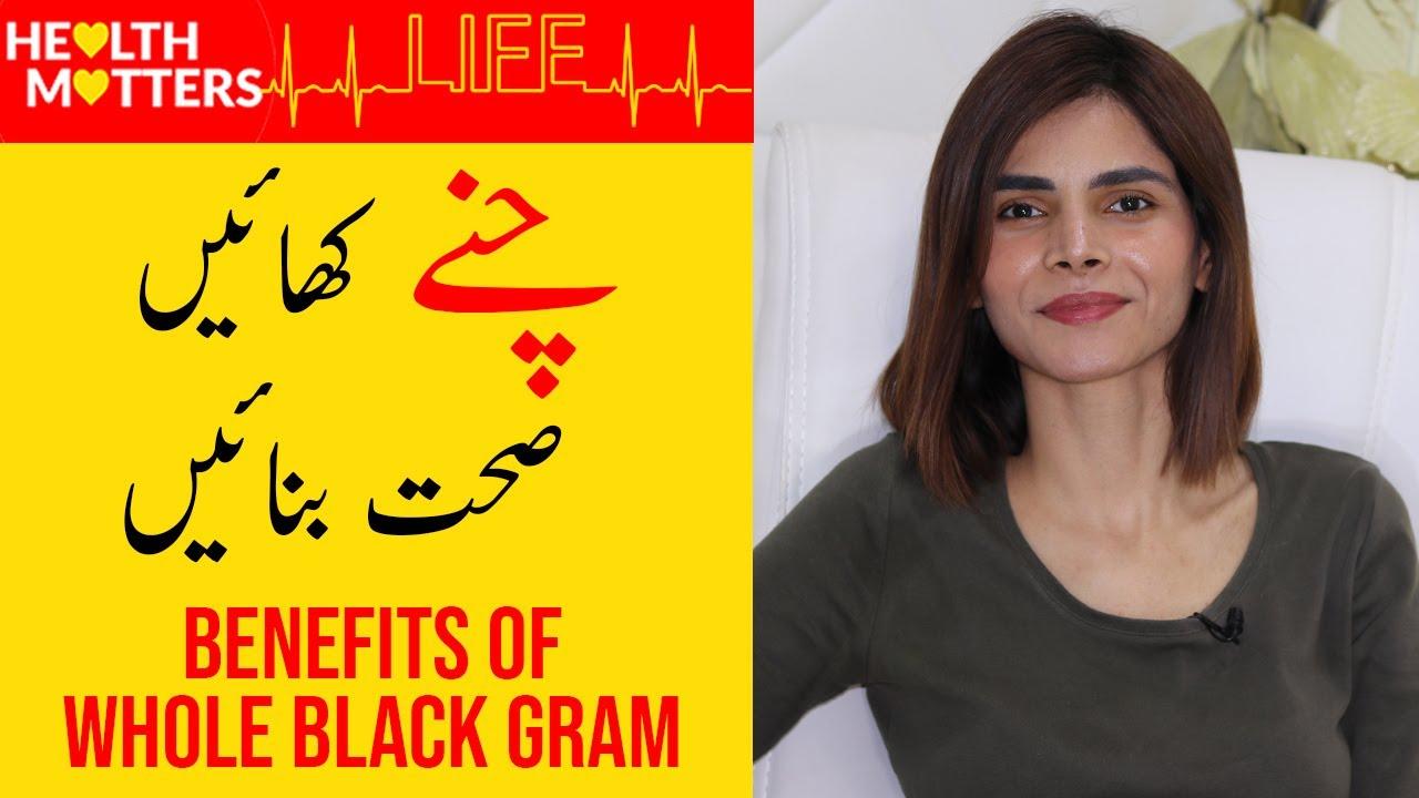 Benefits of Whole Black Gram | Chane Khane Ke Fawaid | Ayesha Nasir