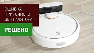 XIAOMI Mi Robot Vacuum Cleaner. Ошибка приточного вентилятора. Ремонт. Fan error repair