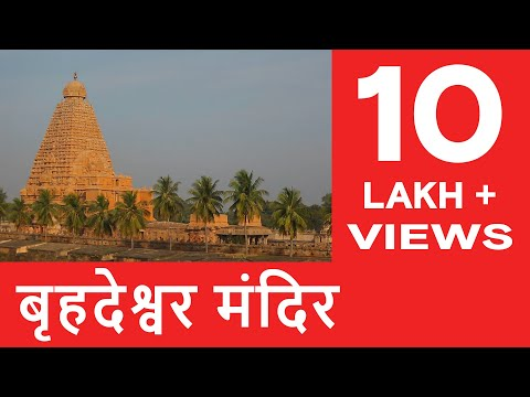 Brihadeeswara Temple | Tamil Nadu | बृहदेश्वर मंदिर | तमिल नाडु