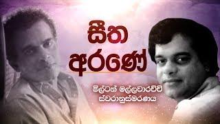 Nomiyena Sihinaya - සීත අරණේ - Milton Mallawaarchchi Thumbnail