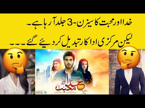 khuda-aur-mohabbat-season-3-|-khuda-aur-mohabbat-trailer-|-last-episode