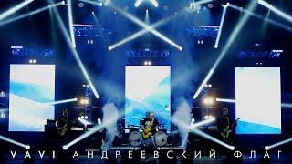 Смотреть клип Vavi - Андреевский Флаг