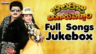 Bala Raju Bangaaru Pellam Telugu Movie Songs Jukebox II Suman, Soundarya